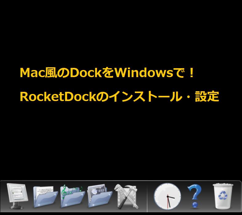 RocketDock】Windows10にMac風のDockを!