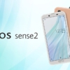 SHARP AQUOS sense2│格安スマホ/SIMはUQ mobile(モバイル)