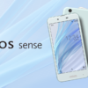 AQUOS sense|UQmobile|格安スマホ・格安SIMのUQmobile